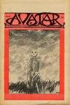 Avatar,October 27, 1967