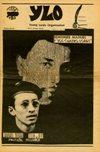Y.L.O., February 1970